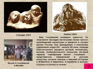 Спящие 1912 Земля 1904 Имя Голубкиной всемирно известно. Ее творческое наслед