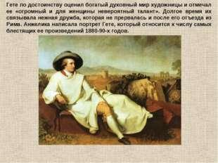 Гете по достоинству оценил богатый духовный мир художницы и отмечал ее «огром