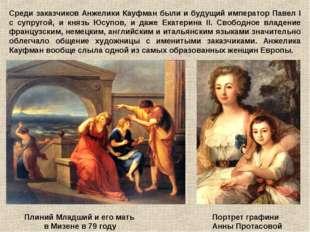 Среди заказчиков Анжелики Кауфман были и будущий император Павел I с супругой