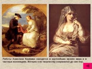 Работы Анжелики Кауфман находятся в крупнейших музеях мира и в частных коллек