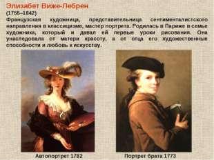 Элизабет Виже-Лебрен (1755–1842) Французская художница, представительница сен