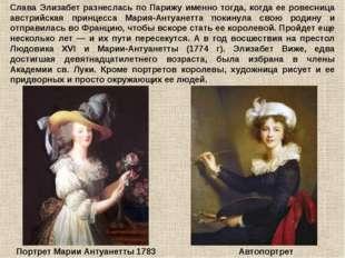 Слава Элизабет разнеслась по Парижу именно тогда, когда ее ровесница австрийс