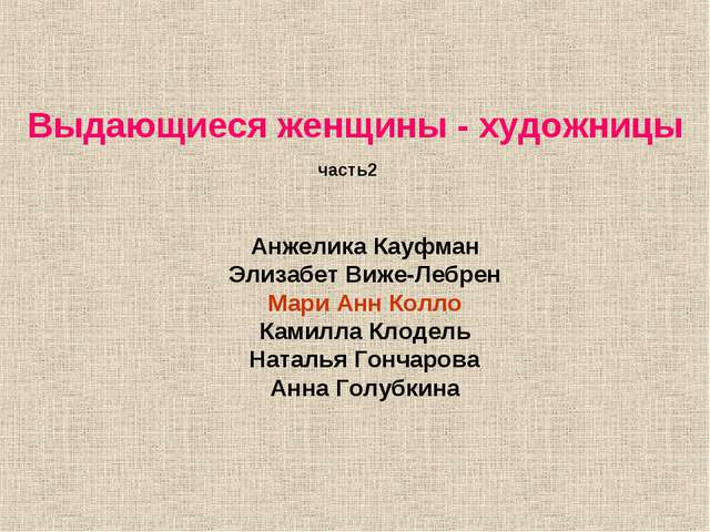 Выдающиеся женщины - художницы часть2 Анжелика Кауфман Элизабет Виже-Лебрен М...