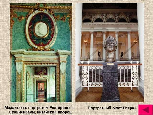 Медальон с портретом Екатерины II. Ораниенбаум, Китайский дворец Портретный б...
