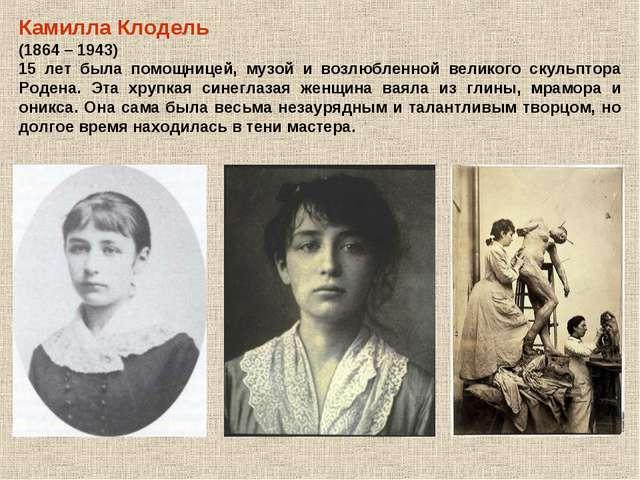 Камилла Клодель (1864 – 1943) 15 лет была помощницей, музой и возлюбленной ве...