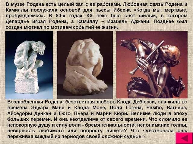 В музее Родена есть целый зал с ее работами. Любовная связь Родена и Камиллы...
