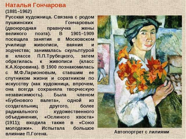 Наталья Гончарова (1881–1962) Русская художница. Связана с родом пушкинских Г...