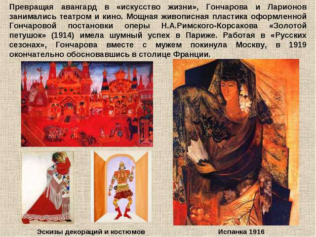 Превращая авангард в «искусство жизни», Гончарова и Ларионов занимались театр...