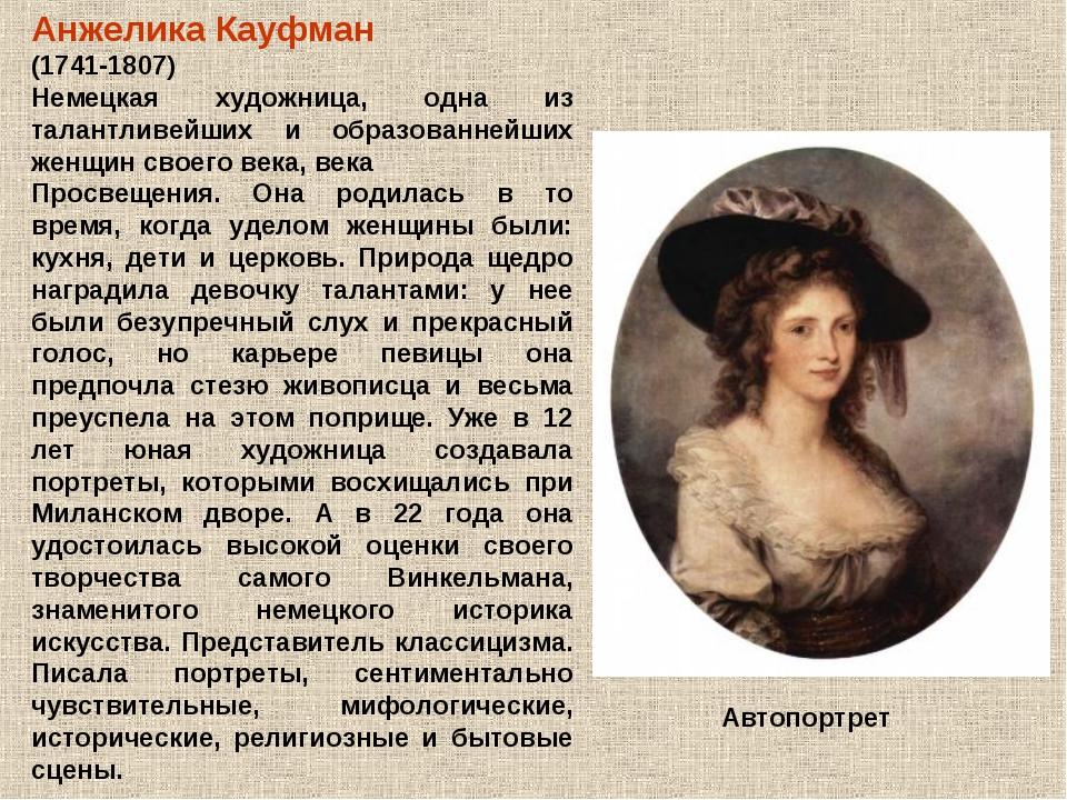 Анжелика Кауфман (1741-1807) Немецкая художница, одна из талантливейших и обр...
