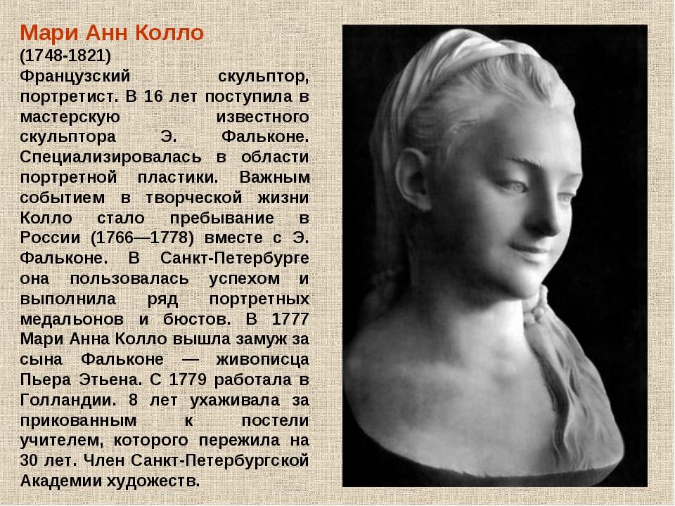 Мари Анн Колло (1748-1821) Французский скульптор, портретист. В 16 лет поступ...