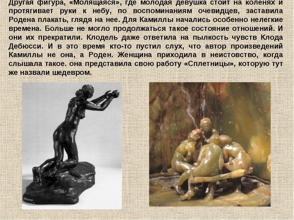 Другая фигура, «Молящаяся», где молодая девушка стоит на коленях и протягивае...