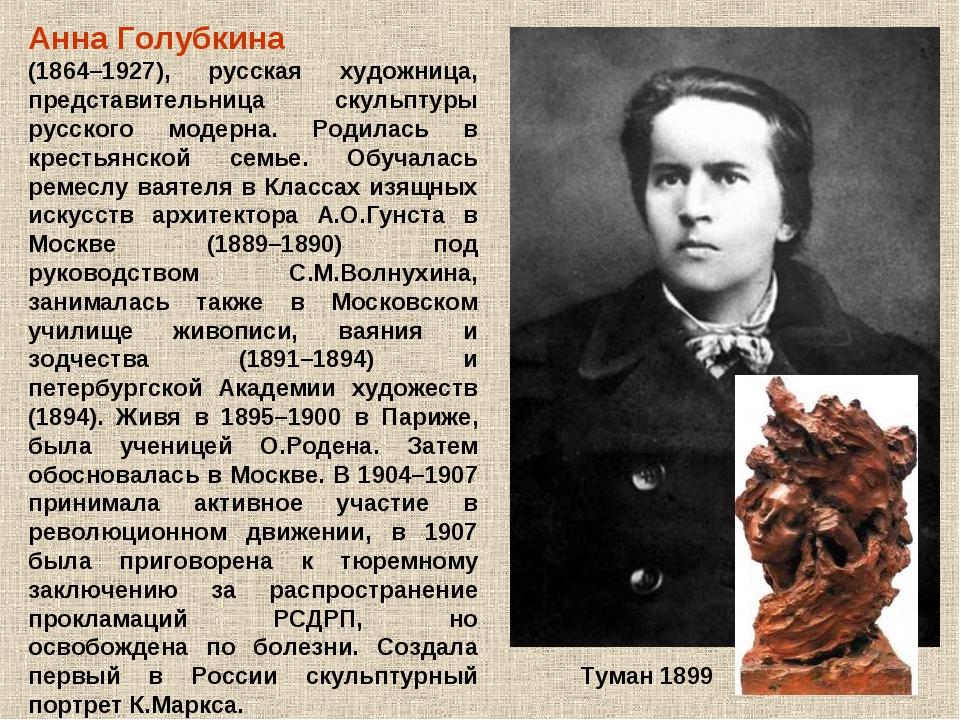 Анна Голубкина (1864–1927), русская художница, представительница скульптуры р...