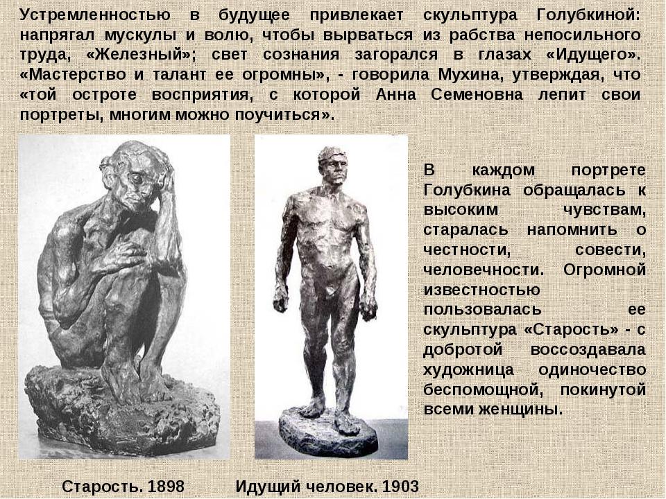 Идущий человек. 1903 Старость. 1898 Устремленностью в будущее привлекает скул...