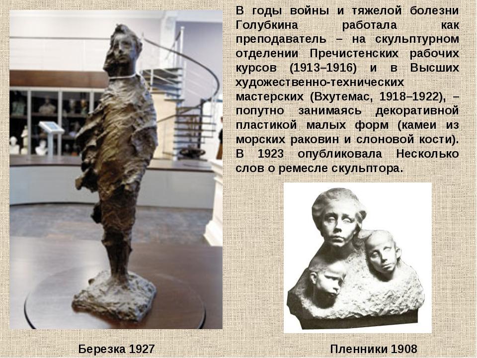 Березка 1927 В годы войны и тяжелой болезни Голубкина работала как преподават...
