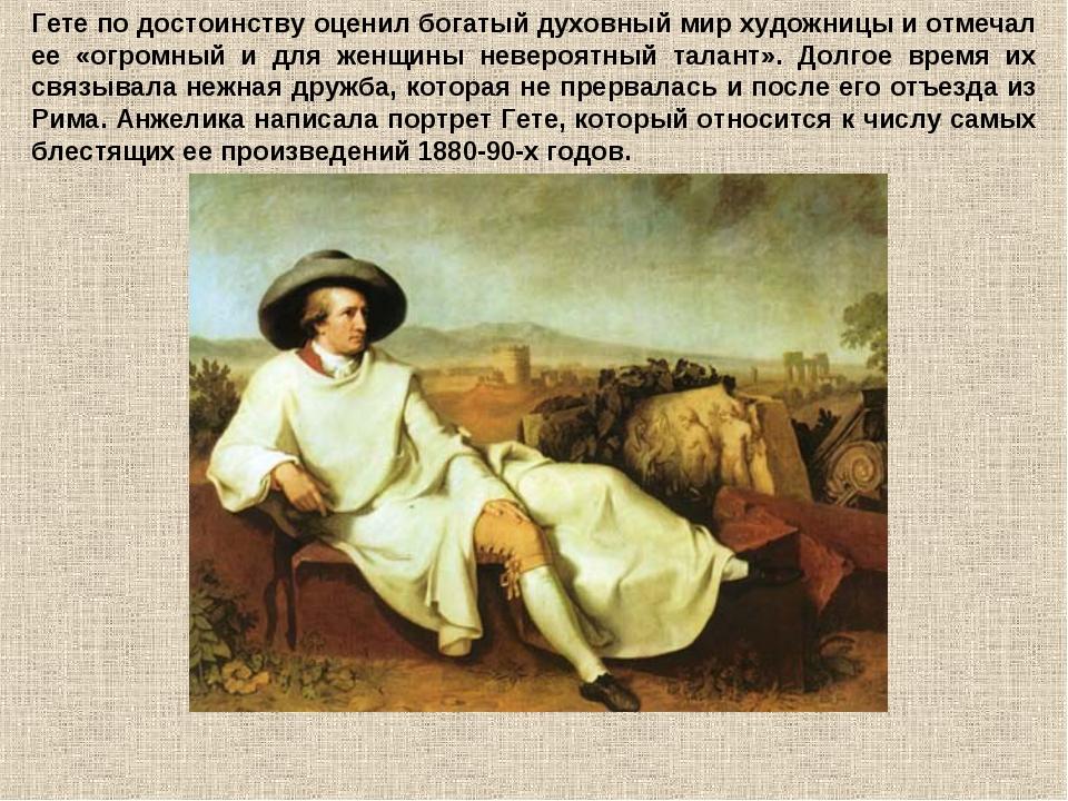 Гете по достоинству оценил богатый духовный мир художницы и отмечал ее «огром...