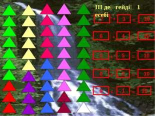 7 + 3 = 10 6 + 4 = 10 5 + 5 = 10 8 + 2 = 10 9 + 1 = 10 ІІІ деңгейдің 1 есебі