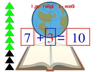 7 + 3 = 10 І деңгейдің 1 - есебі