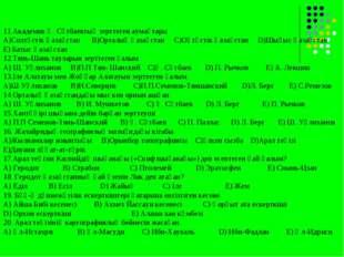 11.Академик Қ. Сәтбаевтың зерттеген аумақтары А)Солтүстік Қазақстан В)Ортал