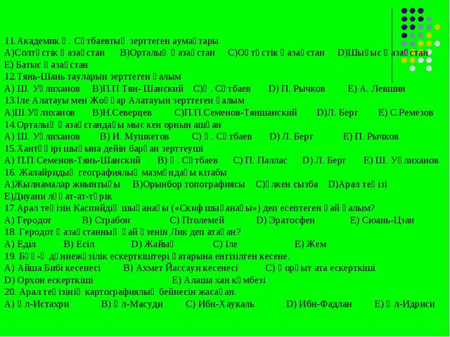 11.Академик Қ. Сәтбаевтың зерттеген аумақтары А)Солтүстік Қазақстан В)Ортал...