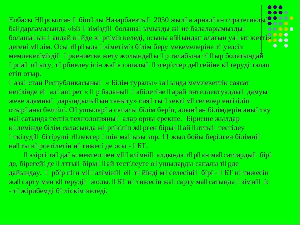 Елбасы Нұрсылтан Әбішұлы Назарбаевтың 2030 жылға арналған стратегиялық бағдар...
