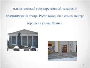 Альметьевский государственный татарский драматический театр. Расположен он в