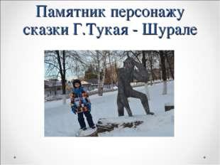 Памятник персонажу сказки Г.Тукая - Шурале