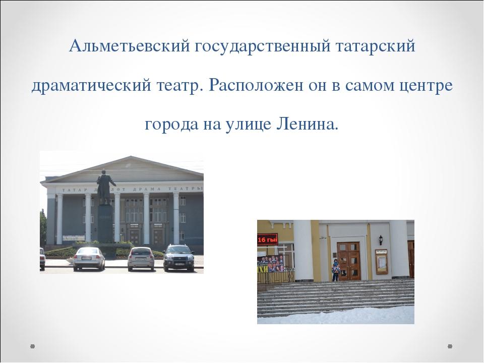 Альметьевский государственный татарский драматический театр. Расположен он в...