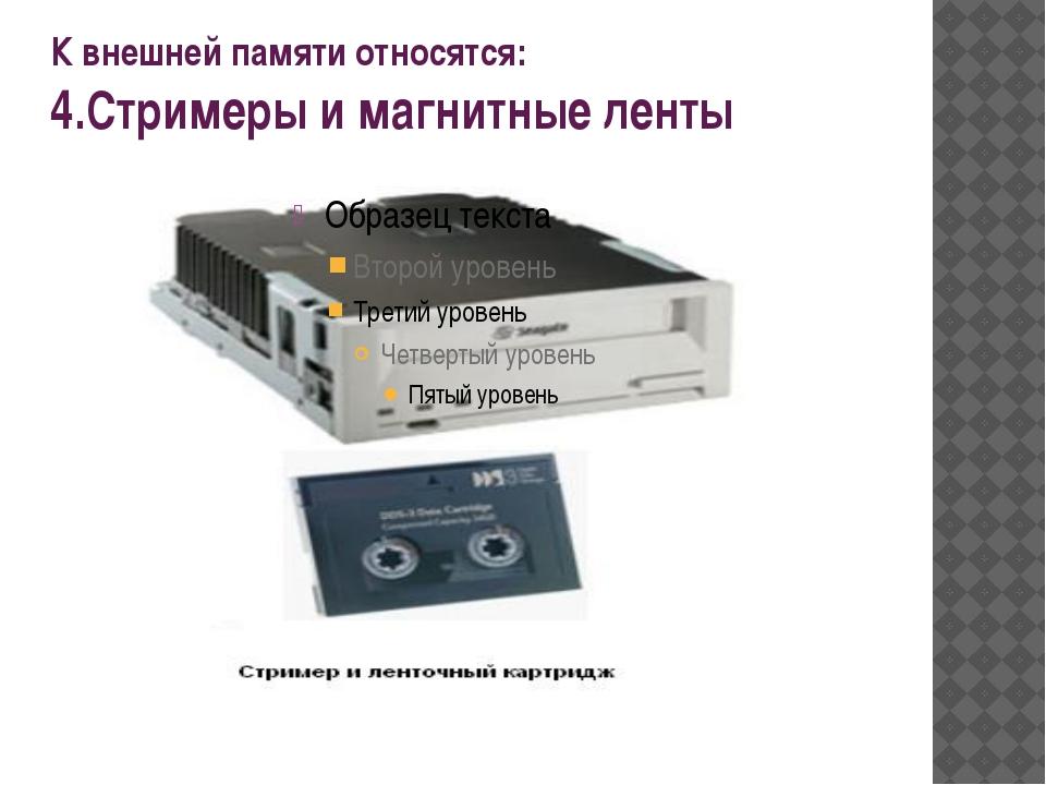 К внешней памяти относятся: 4.Стримеры и магнитные ленты