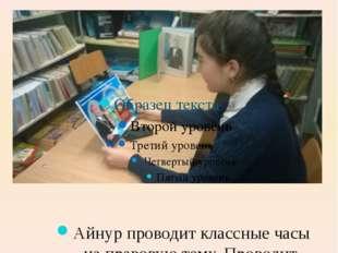 День первого президента в школьной библиотеке. Айнур проводит классные часы н