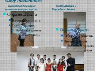 На награждении за Участие в конкурсе «Шоу талантов» Вахабжанова Наргиз Сертиф