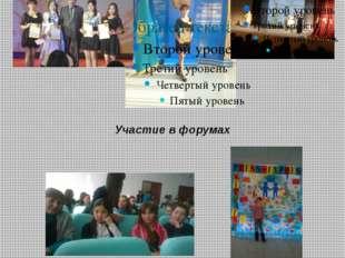 Участие в конкурсах дома культуры им. Жаяу Мусы Участие в форумах