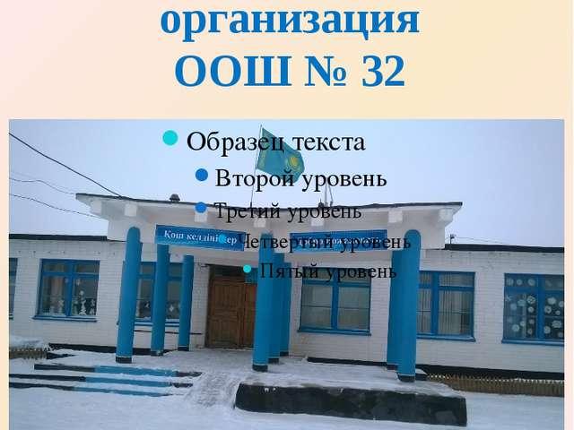 Детско – юношеская организация ООШ № 32 2014-2015 учебный год.