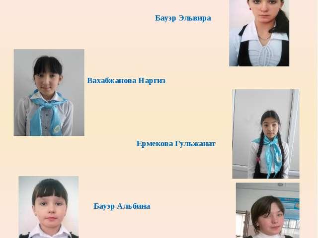 Вахабжанова Наргиз Байтемирова Арина Ермекова Гульжанат Бауэр Эльвира Бауэр...