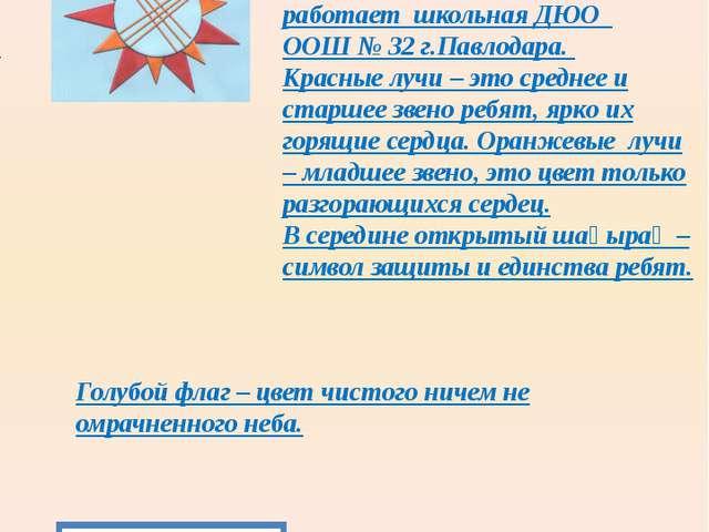 Описание эмблемы, символов, атрибутов организации. «Жулдыз» - двенадцатиконч...
