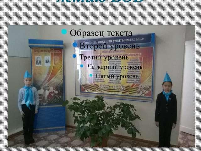 «Вахта памяти» к 70 летию ВОВ Никто не забыт Ничто не забыто