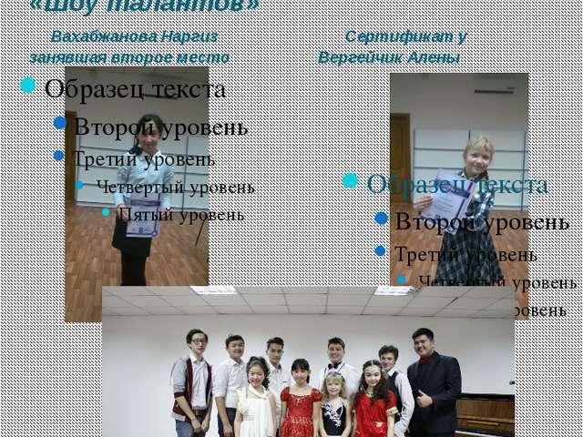 На награждении за Участие в конкурсе «Шоу талантов» Вахабжанова Наргиз Сертиф...