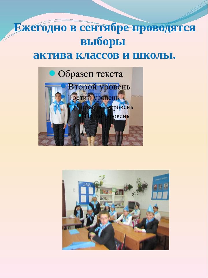 Ежегодно в сентябре проводятся выборы актива классов и школы.