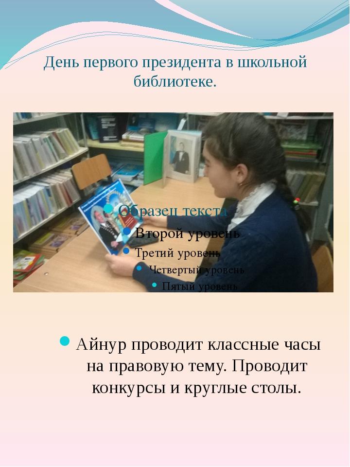 День первого президента в школьной библиотеке. Айнур проводит классные часы н...