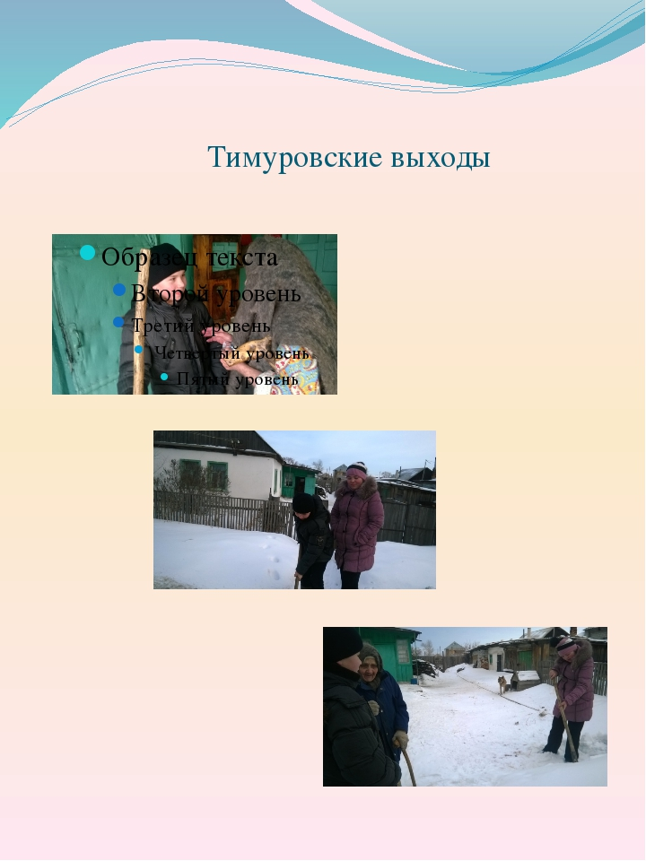 Тимуровские выходы