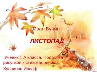 Иван Бунин ЛИСТОПАД Ученик 1 А класса. Подборка рисунков к стихотворению Хуса