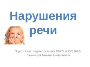 Подготовила: педагог-психолог МБОУ «СОШ №16» Чеховская Татьяна Анатольевна На
