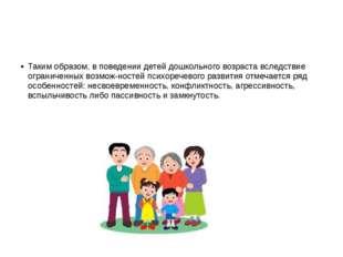 Таким образом, в поведении детей дошкольного возраста вследствие ограниченны