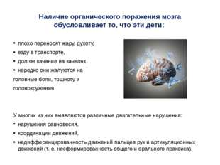 Наличие органического поражения мозга обусловливает то, что эти дети: плохо п