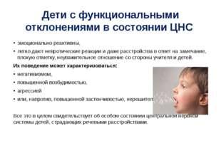Дети с функциональными отклонениями в состоянии ЦНС эмоционально реактивны, л