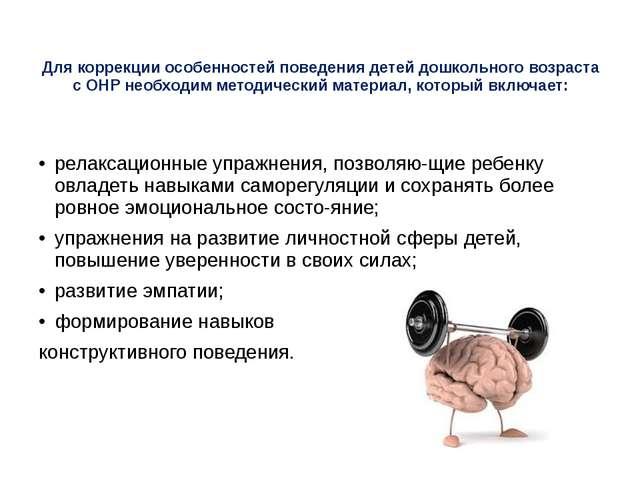 Для коррекции особенностей поведения детей дошкольного возраста с ОНР необход...