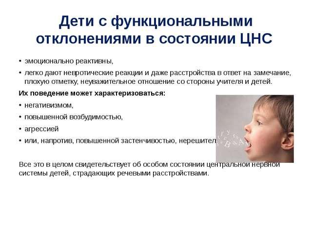 Дети с функциональными отклонениями в состоянии ЦНС эмоционально реактивны, л...