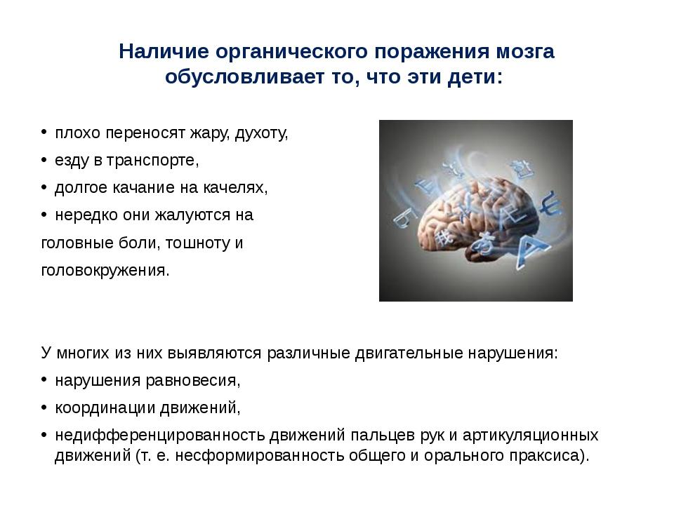 Наличие органического поражения мозга обусловливает то, что эти дети: плохо п...
