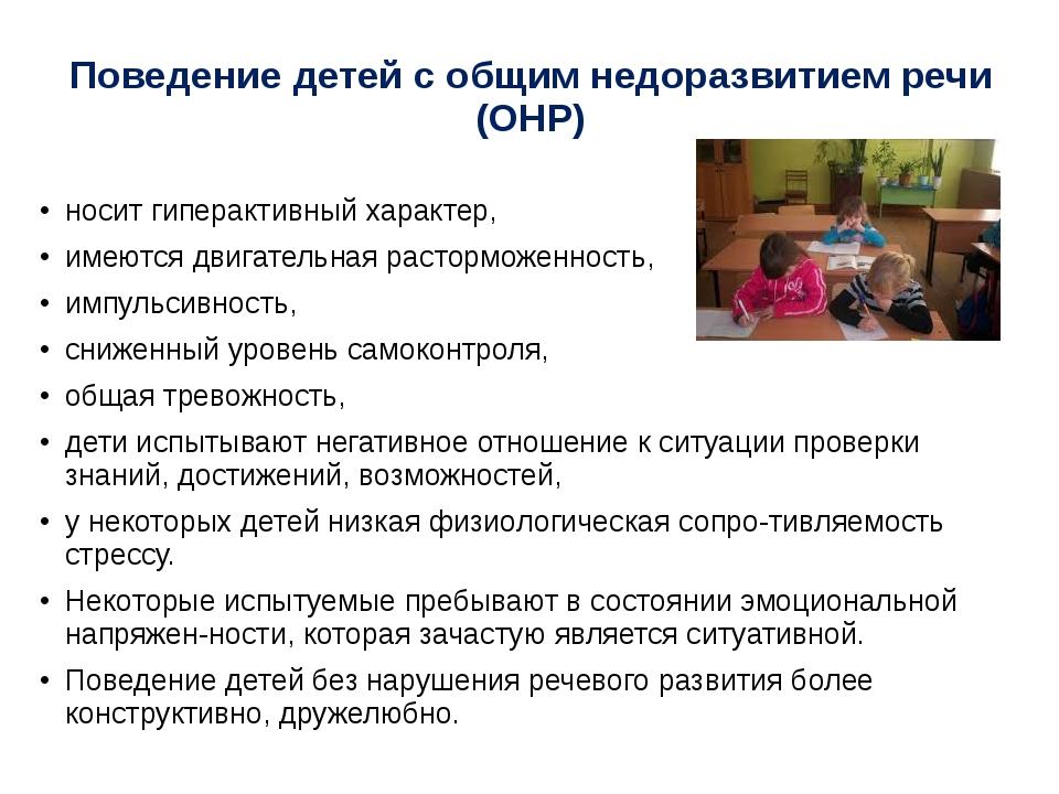 Поведение детей с общим недоразвитием речи (ОНР) носит гиперактивный характер...