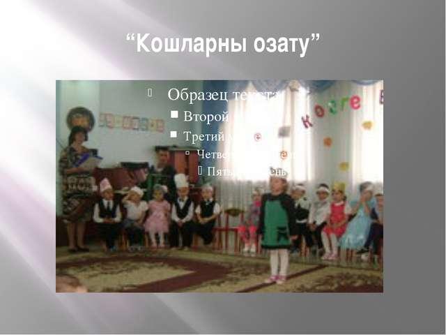 """""""Кошларны озату"""""""
