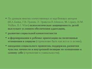 По данным многих отечественных и зарубежных авторов (И.А.Баева, Г.В. Грачев,